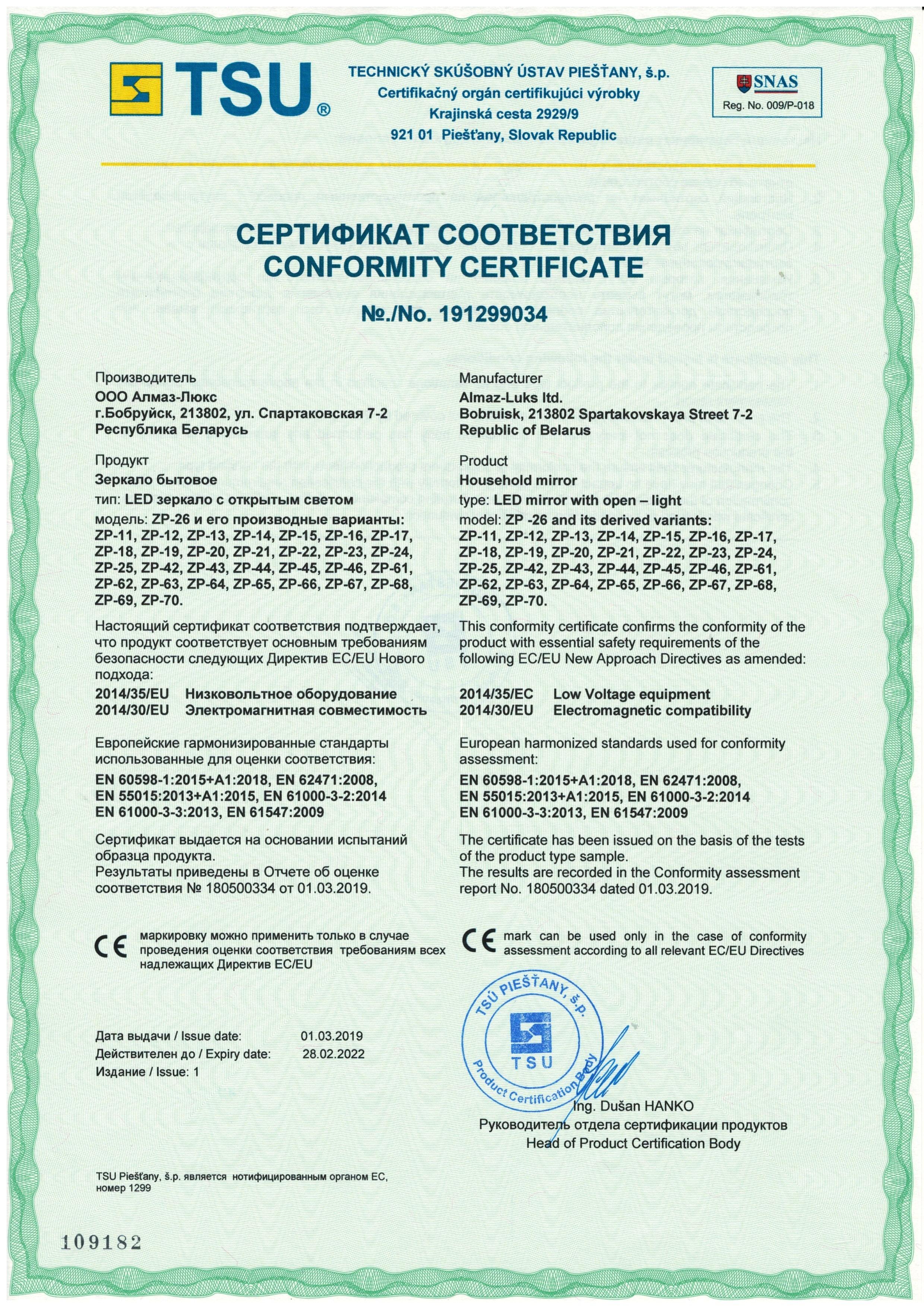 Сертификаты фото 4