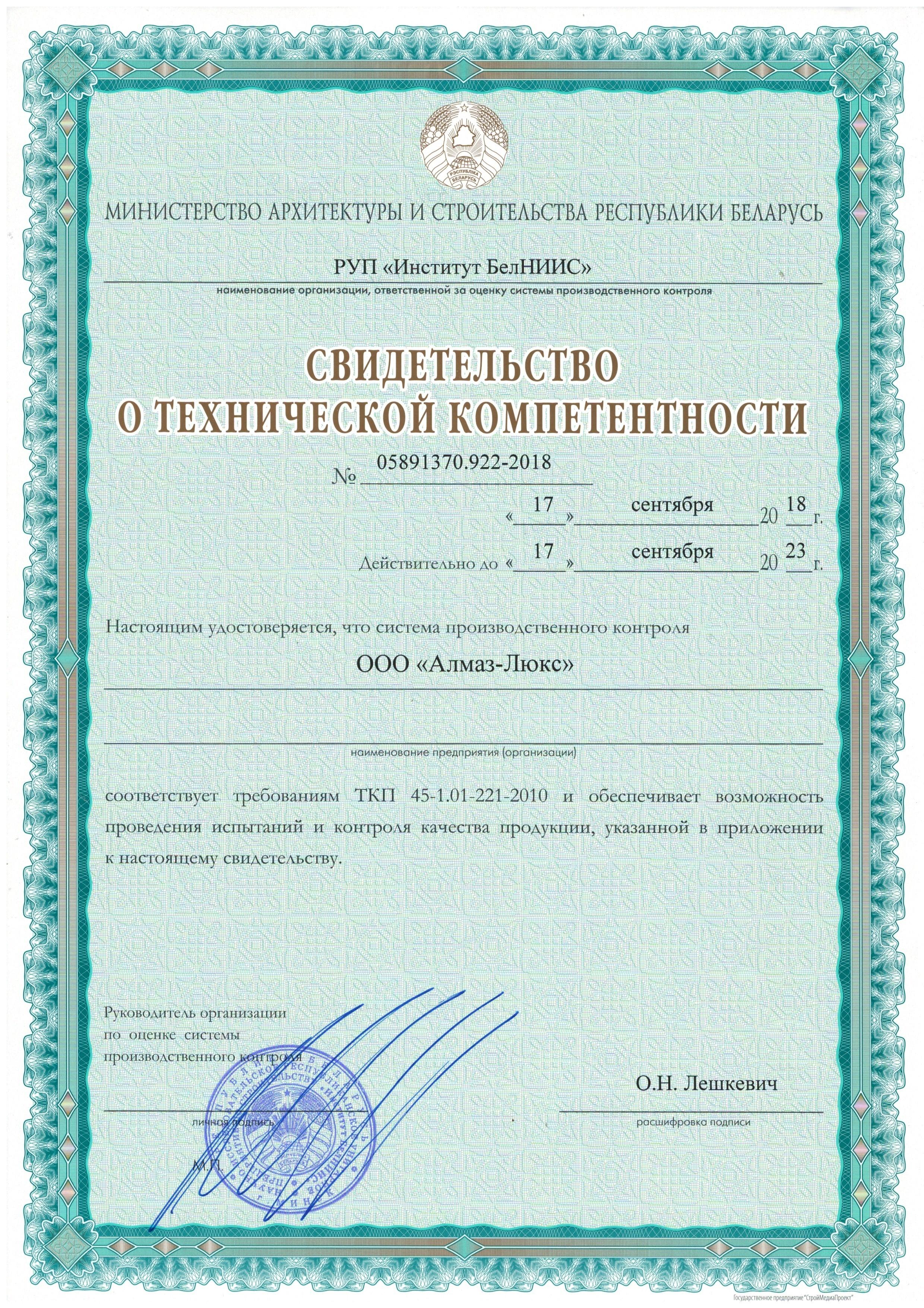 Сертификаты фото 7